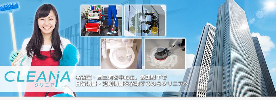 名古屋・西三河を中心としたビル・オフィス・施設などの日常清掃、定期清掃、新築美装、清掃員派遣サービスはクリニア